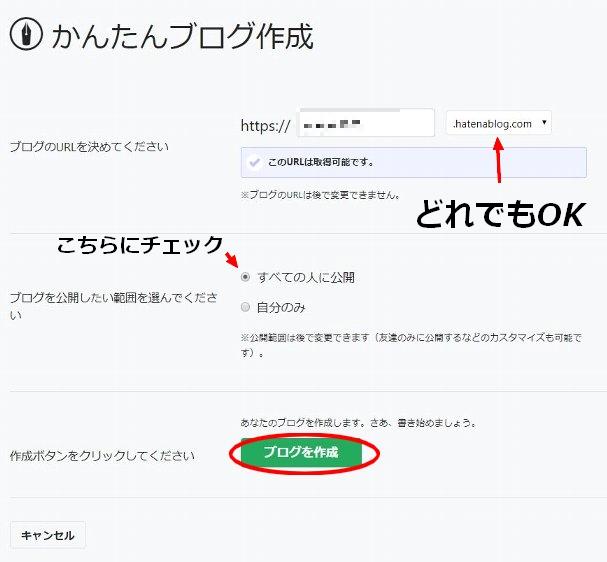 かんたんブログ作成画面