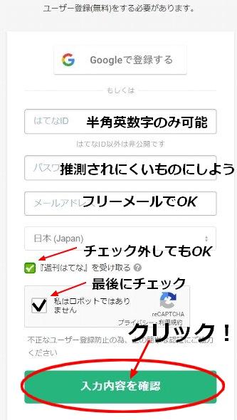 はてなブログ登録情報