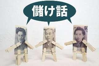 中国マネー ビジネス相手