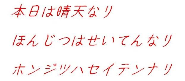 漢字 ひらかな カタカナ バランス
